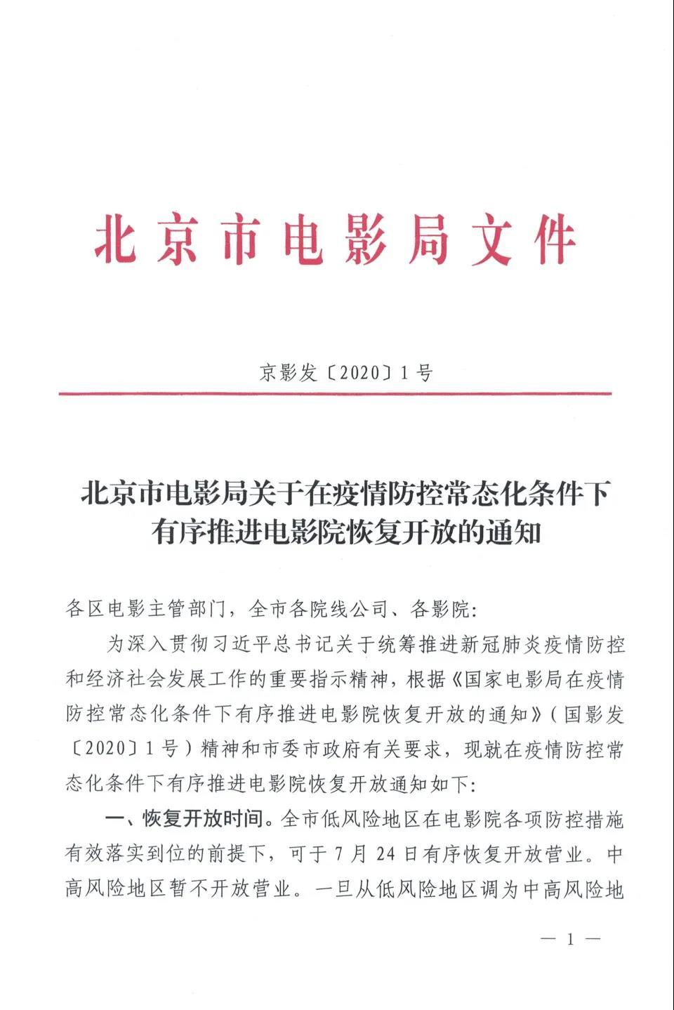 7月24日北京低风险地区影院有序恢复开放营业