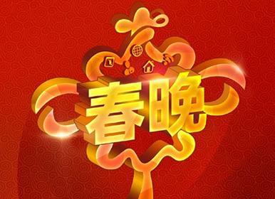 官宣!《2021年春节联欢晚会》总导演组公布