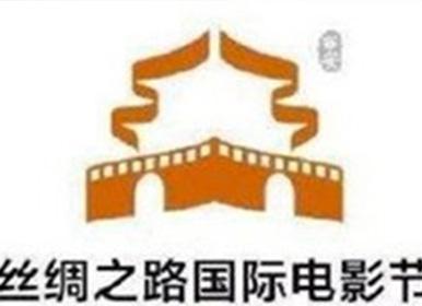 第七届丝路国际电影节将于10月在西安举行