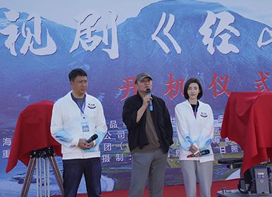 现实题材电视剧《经山海》开机 王丽坤挑战年轻基层干部形象