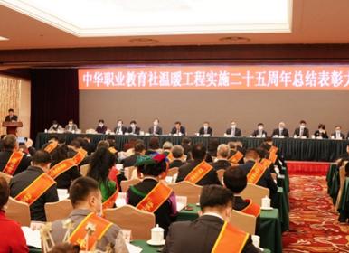 邹市明冉莹颖夫妇发起的阳光爱心公益基金在京成立