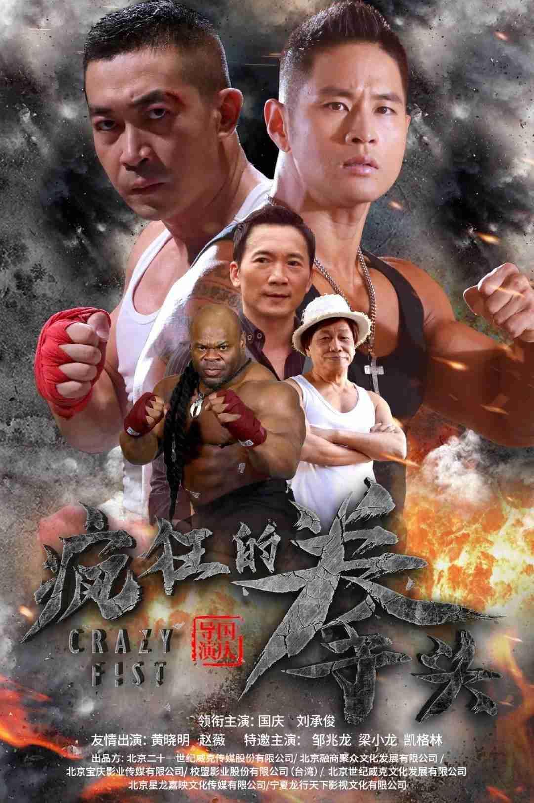 硬汉电影《疯狂的拳头》3月30日登陆全国院线!