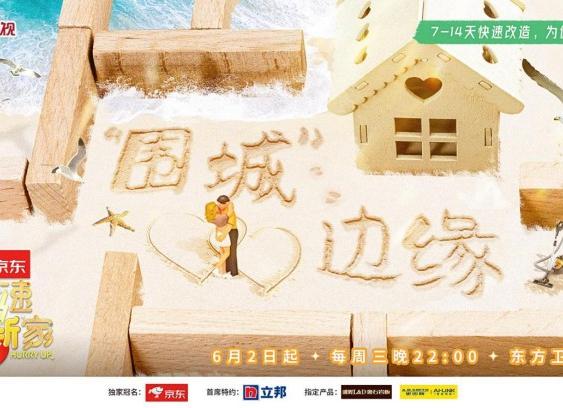《极速焕新家》助力广州夫妇复合 焕新家能否唤醒爱