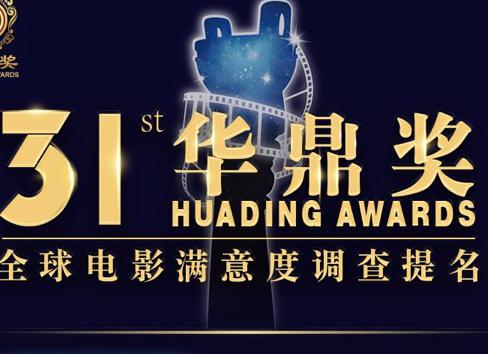 第31届华鼎奖提名揭晓 《八佰》全球电影满意度第一,四国影片角逐最佳