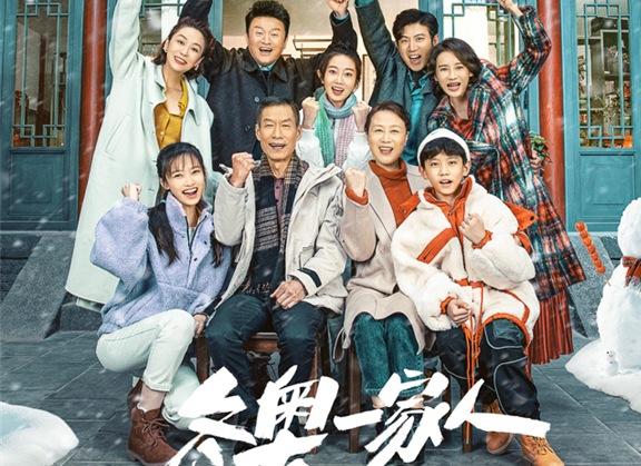 《冬奥一家人》亮相北京