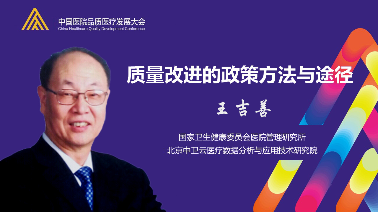 王吉善-质量改进的政策方法与途径