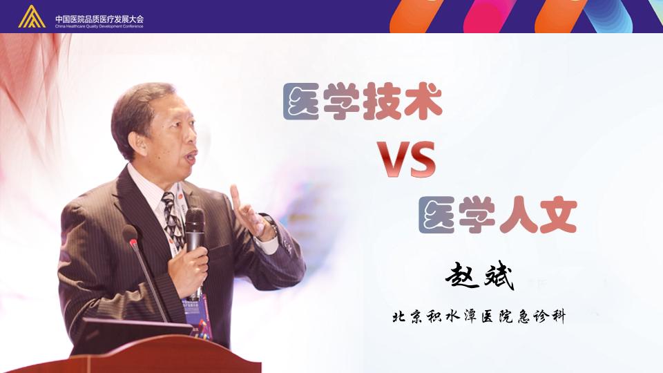 赵斌-医学技术与医学人文