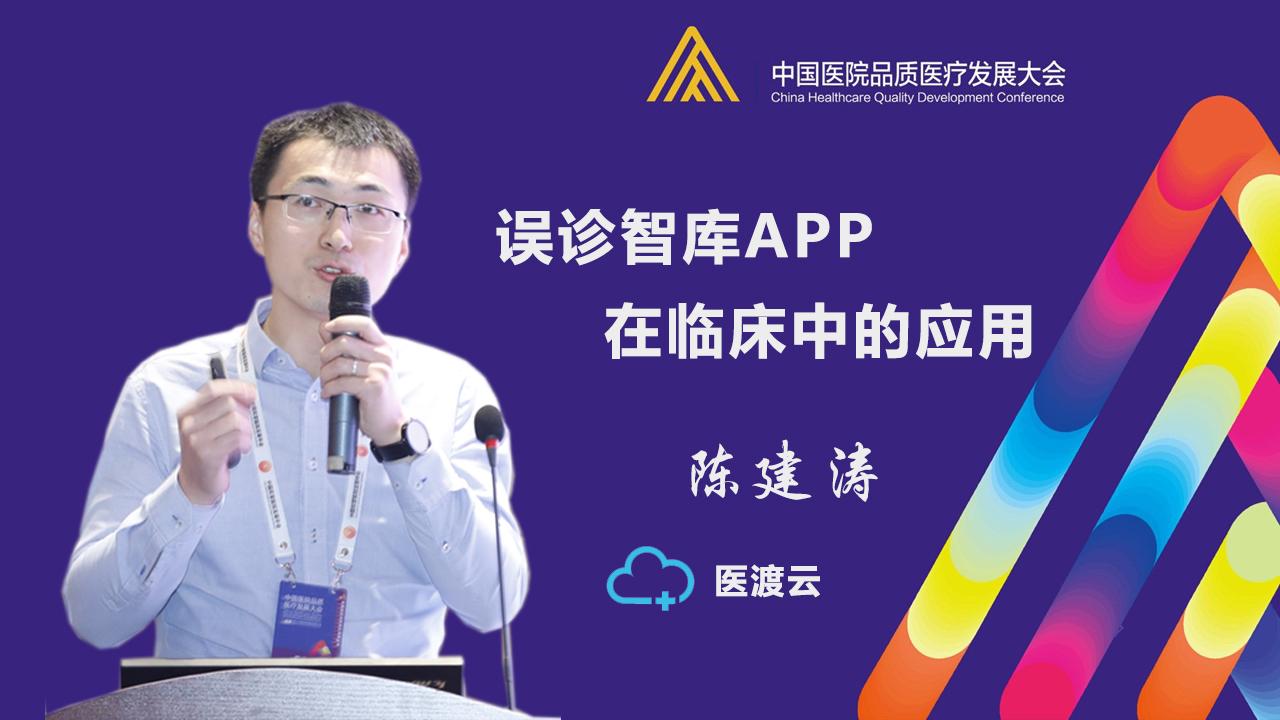 陈建涛-误诊智库APP在临床中的应用