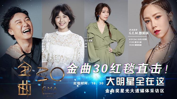 30届金曲奖星光大道媒体采访区