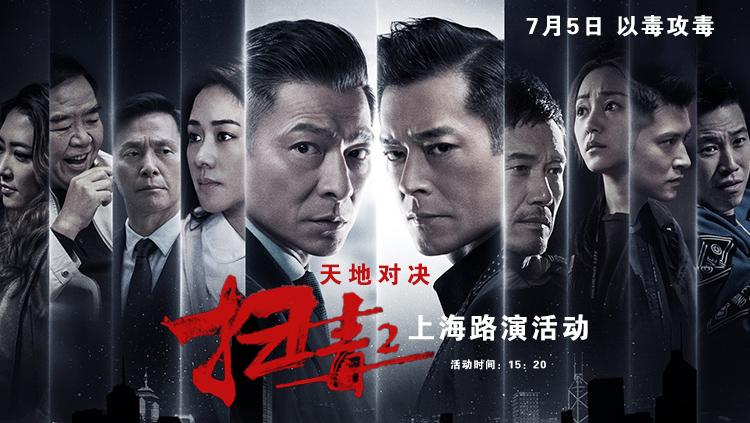 《扫毒2天地对决》上海路演 刘德华领衔扫毒天团来袭