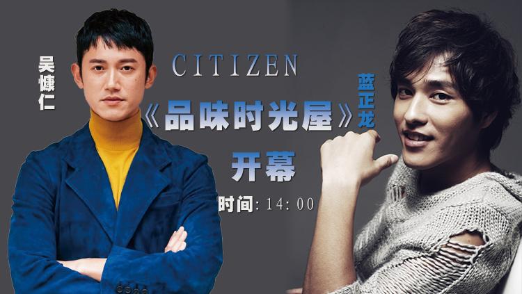 《品味时光屋》开幕  台湾两大男神蓝正龙吴慷仁出席