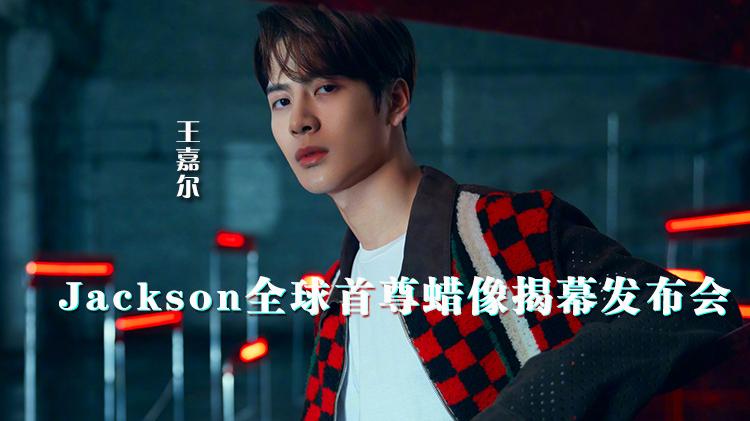 Jackson王嘉尔全球首尊蜡像揭幕发布会