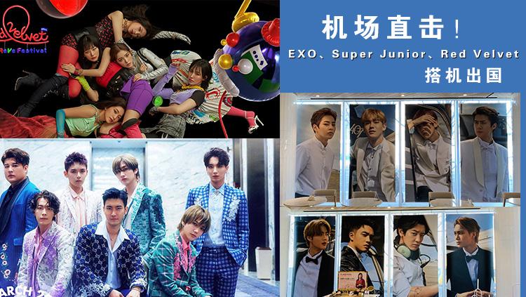 机场直击!EXO、Super Junior、Red Velvet 搭机出国
