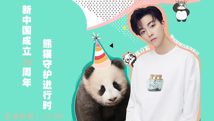 """陈立农参与""""新中国成立70周年·熊猫守护进行时""""活动"""