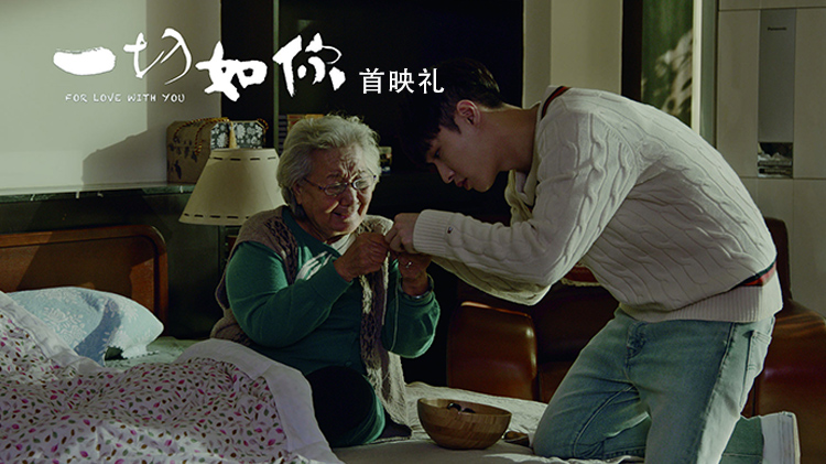 张艺兴现身电影《一切如你》首映礼