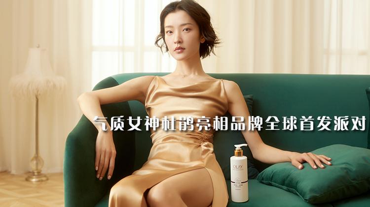 气质女神杜鹃亮相品牌全球首发派对 美到发光