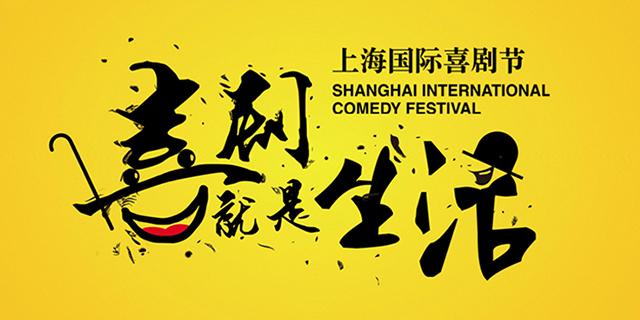 第五届上海国际喜剧节新闻发布会