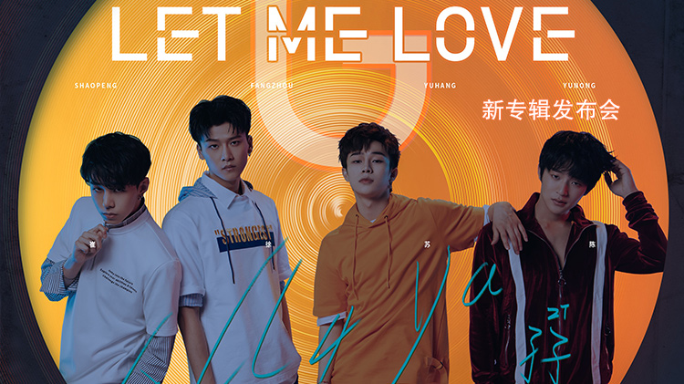 CORE ONE全新专辑《LET ME LOVE》发布会