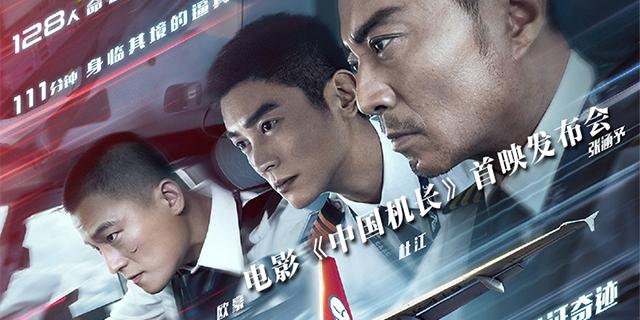 电影《中国机长》首映发布会