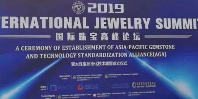 2019国际珠宝高峰论坛暨亚太珠宝标准化技术联盟AGA成立仪式