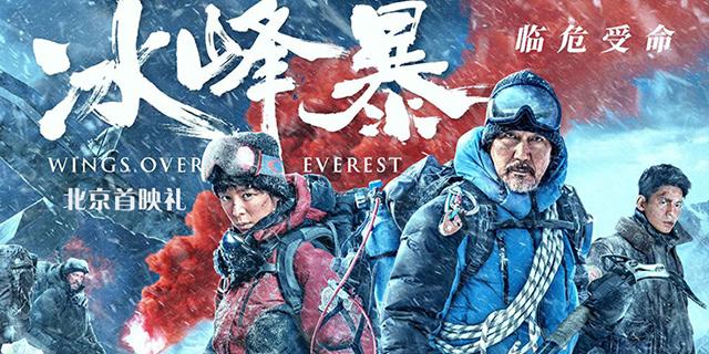 电影《冰峰暴》北京首映礼