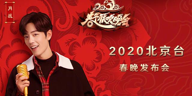 2020北京台春晚发布会
