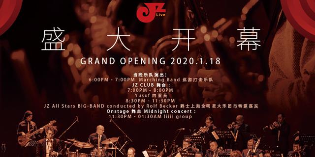 """爵士乐新地标""""JZ LIVE爵士 生活""""开幕"""