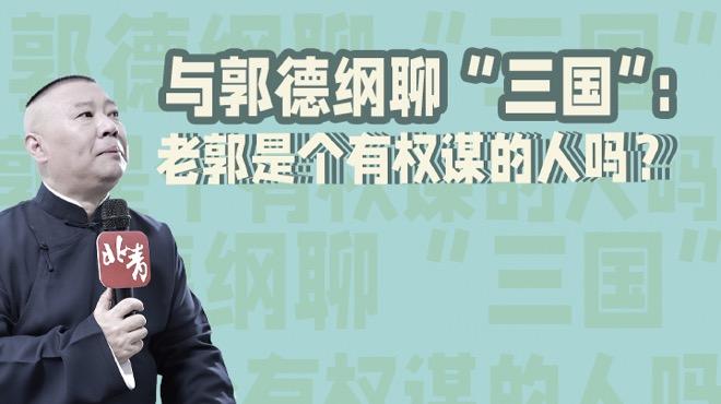 """娱见 与郭德纲聊""""三国"""":老郭是个有权谋的人吗?"""