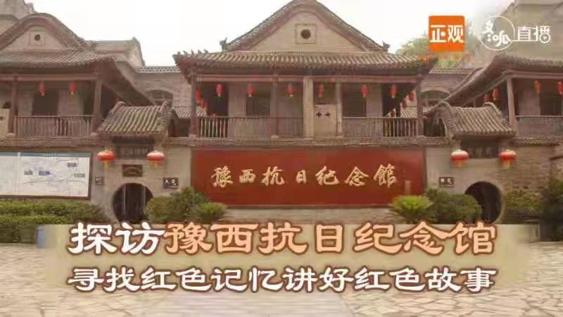 探访豫西抗日纪念馆 寻找红色记忆讲好红色故事