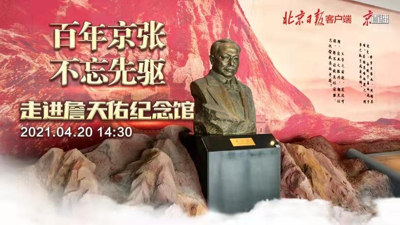 直播   百年京张,不忘先驱!走进詹天佑纪念馆