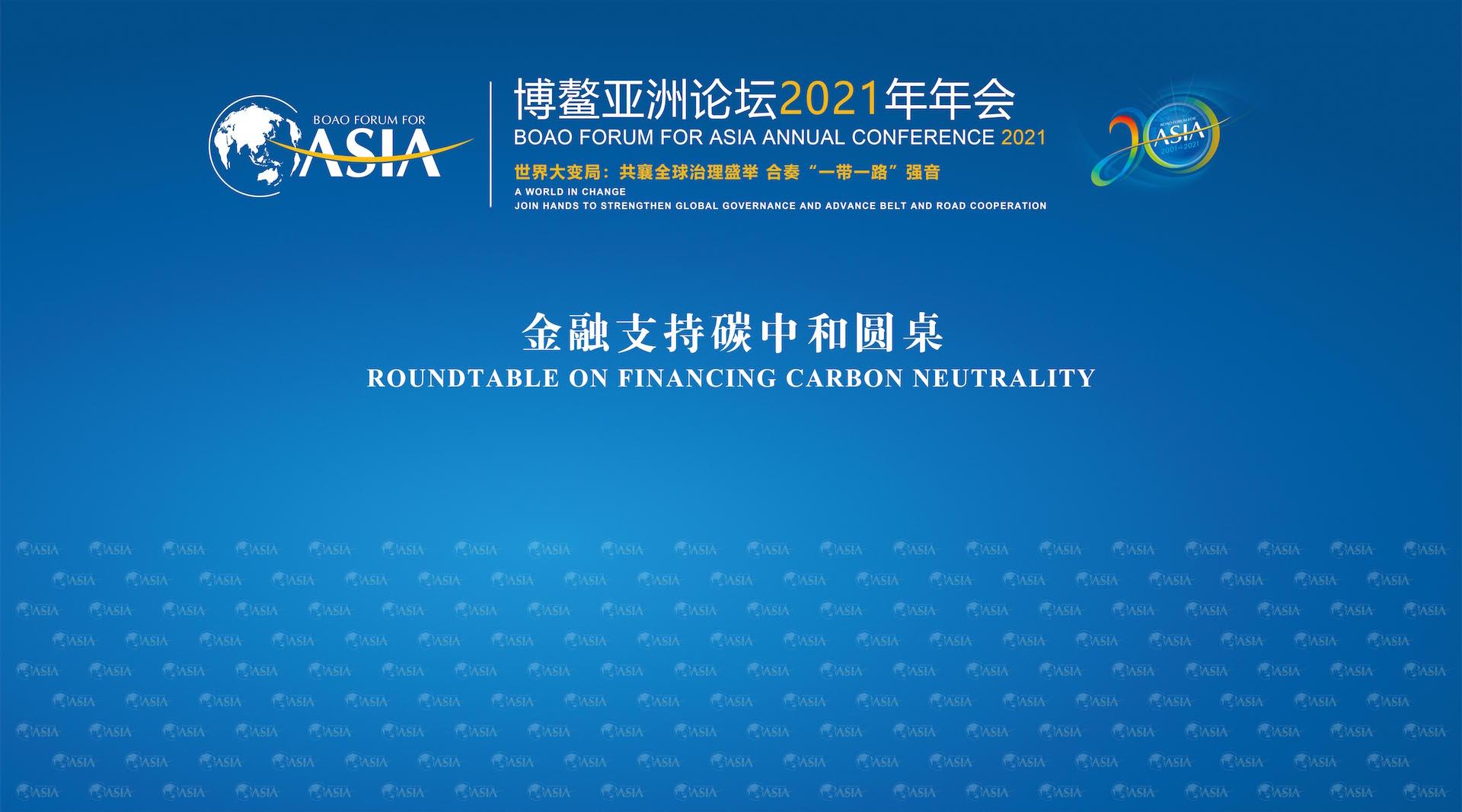 博鳌亚洲论坛 2021年年会|⾦融支持碳中和圆桌…