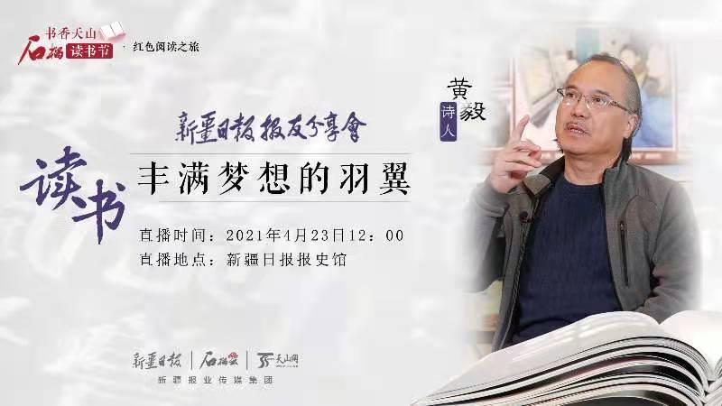 书香天山·石榴读书节:新疆日报报友分享会·读书丰…