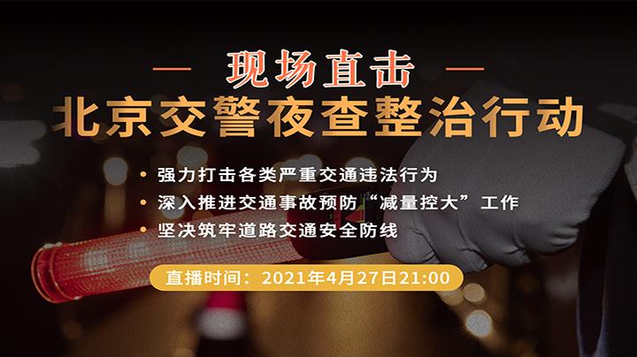现场直击:北京交警夜查整治行动