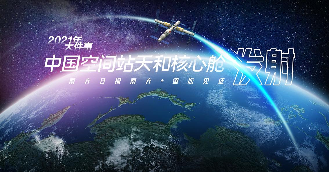 中国空间站,来了!天和核心舱发射在即,航天小镇又热起来了