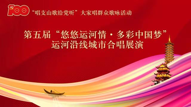 """第五届""""悠悠运河情·多彩中国梦""""运河沿线城市合唱…"""