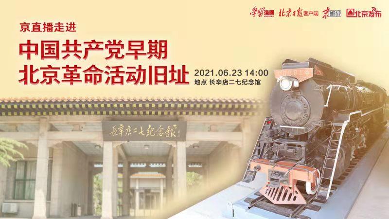 京直播走进中国共产党早期北京革命活动旧址——长辛店二七纪念馆
