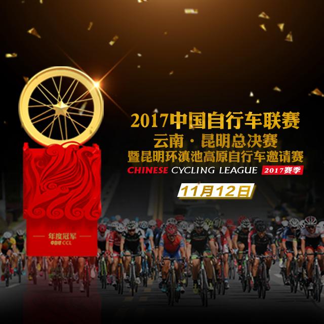 2017自行车联赛云南昆明总决赛