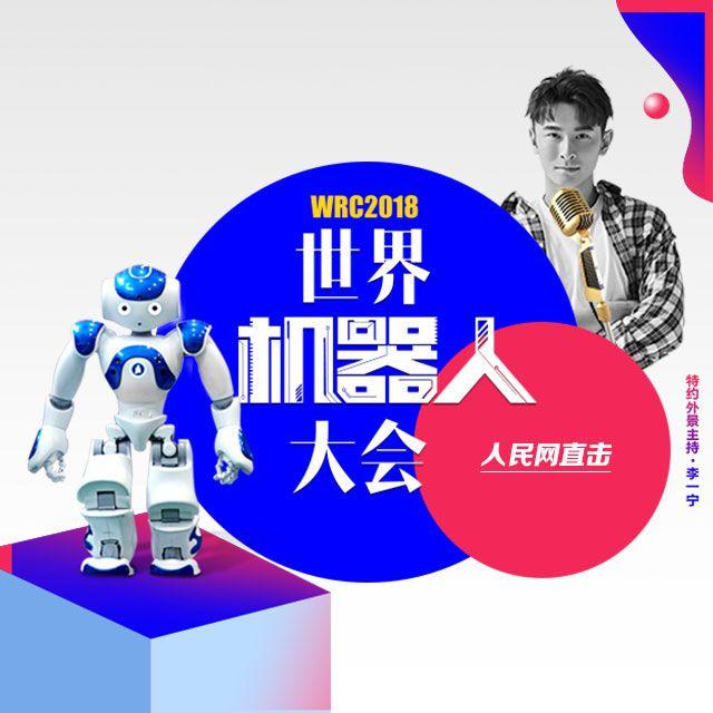 这才是机器人!人民网小哥哥带你看2018世界机器人大会