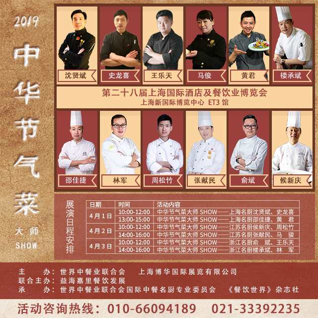 4月2日 中华节气菜大师 SHOW—江苏名厨侯新庆、周松竹