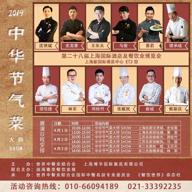 4月2日 中华节气菜大师 SHOW—江苏名厨张献民、马骏