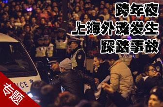跨年夜上海踩踏事故