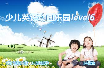 少儿英语动画乐园(Level6)