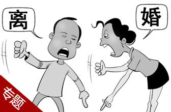中国式离婚背后的辛酸