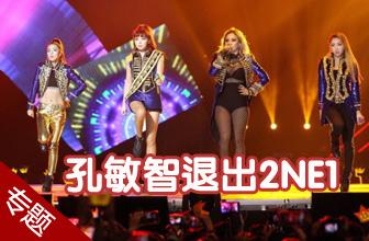 韩星孔敏智退出2NE1