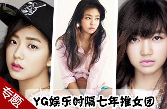 YG娱乐时隔七年推女团
