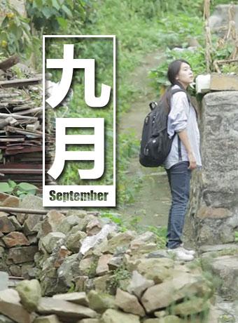 《九月》央视微电影