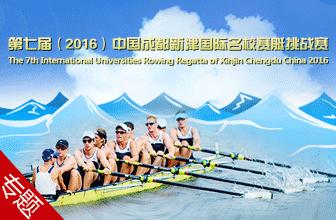 2016年新津国际名校赛艇挑战赛