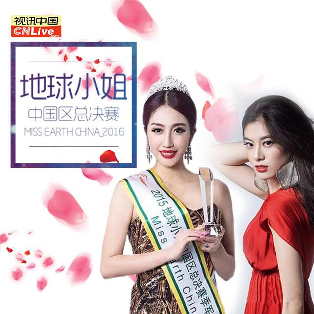 2016地球小姐大赛中国区总决赛