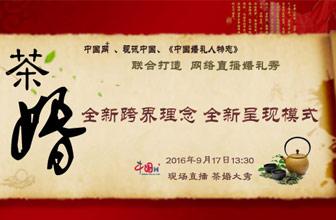中国首场汉式茶婚直播