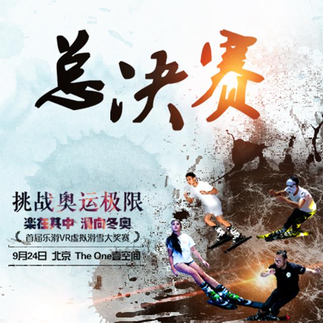 """""""中国网+""""首届""""乐滑""""巅峰滑雪大奖赛总决赛"""